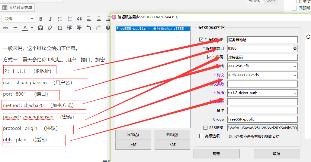 windows/mac/ios/android设置使用SS/SSR教程,windows/mac/ios/android的SS/SSR客户端下载